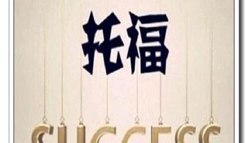 无老师作文巨讲堂(托福超级满分作文精析)——2019年8月