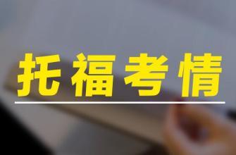 7月7日托福考情回忆 | 【托福史上最大丑闻!】今天口语跟昨天一模一样!