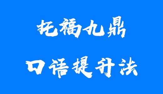 托福九鼎口语提升法——托福口语24+到底该怎么练?